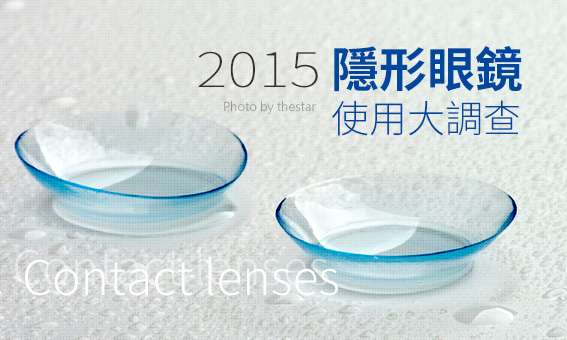 2015隱形眼鏡使用大調查