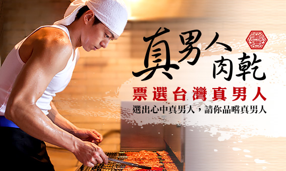 【真男人肉乾】票選台灣真男人!