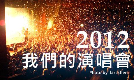 2012年你參加了哪幾場演唱會