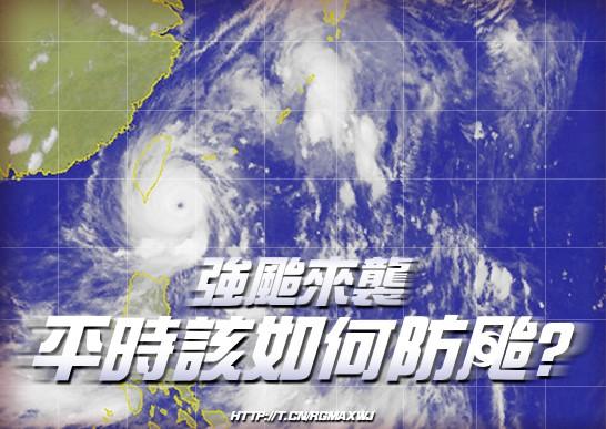 強颱來襲,平時該如何防颱?