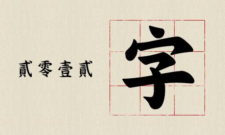【粉多 2012 年度】台灣年度代表字大選
