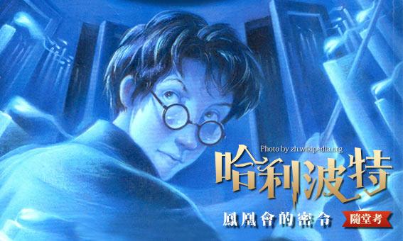 【粉多小學堂】哈利波特《鳳凰會的密令》隨堂考