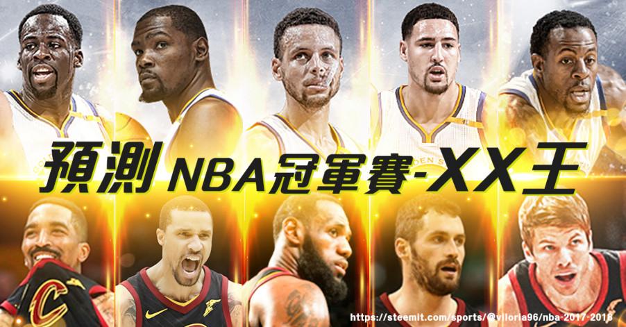 [票選] 保羅是你,預測NBA冠軍賽-XX王