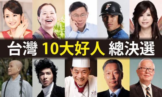 【粉多 2014 年度】台灣10大好人 - 總決選