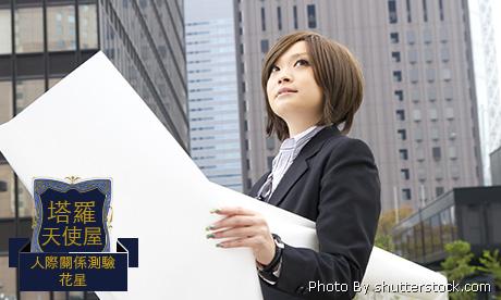 【花星-心測】事業萬靈丹,我職場優質態度