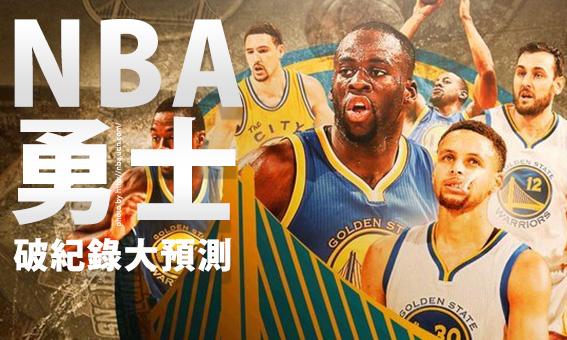 NBA勇士 破紀錄大預測