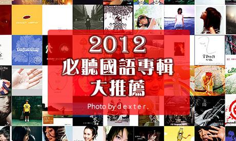 【粉多2012年度】必聽國語專輯大推薦