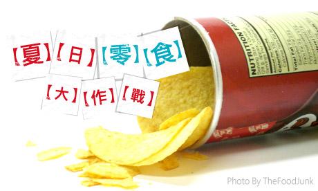 【粉多幸福食堂-零食篇】有時候,我們需要忘掉卡路里