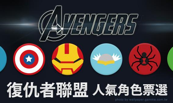 復仇者聯盟人氣角色票選