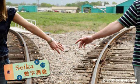 【Seika-數字占卜】和異性朋友相處時,需要注意的是?
