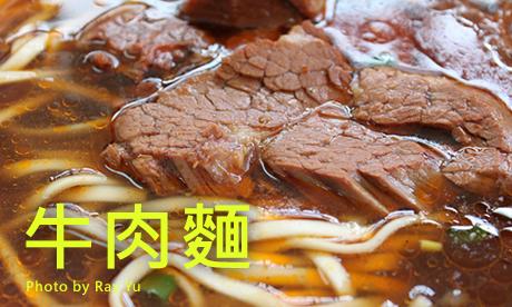 【粉多美食任務】台灣牛肉麵評鑑