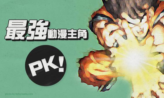最強動漫主角PK戰!