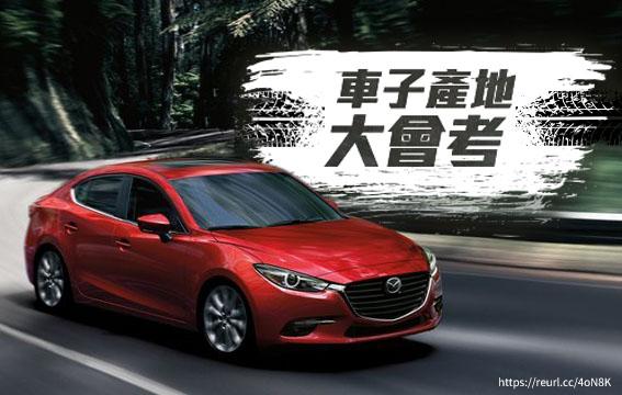 車控看過來!這些車子品牌來自哪裡知道嗎?