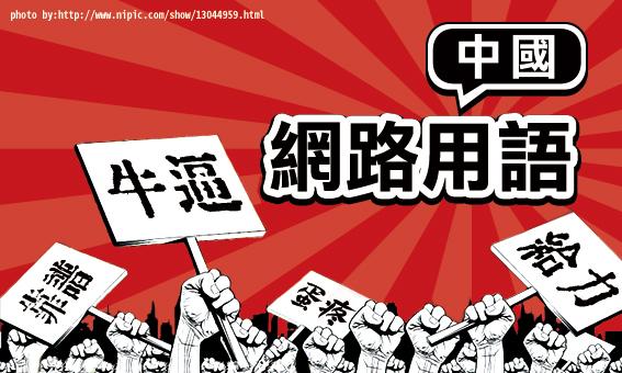 太6啦!中國網路用語大會考