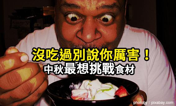 沒吃過別說你厲害!中秋最想挑戰食材
