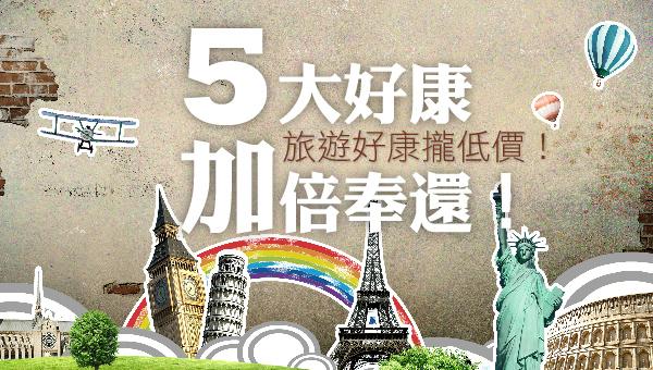 【2013台北國際旅展】5大好康加倍奉還!旅遊優惠攏低價!