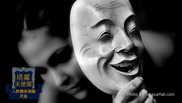 【花星-心測】我沒必要的假面具