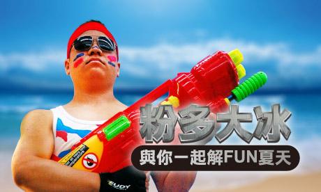 【粉多瘋海祭】與粉多大冰一起解FUN夏天