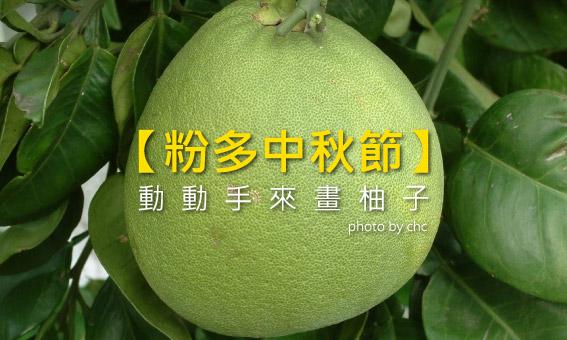 【粉多中秋節】動動手來畫柚子