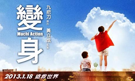 支持國片來跟 Jolin&楊丞琳 一起變身 拯救世界