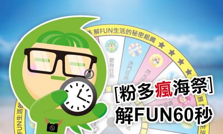 【粉多瘋海祭】解FUN60秒