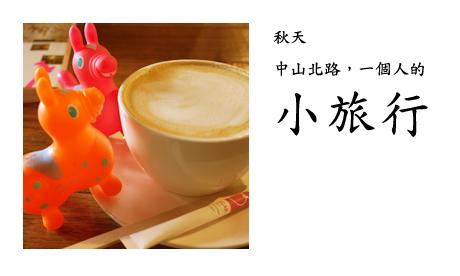 【散步任務:台北】一個人的小旅行