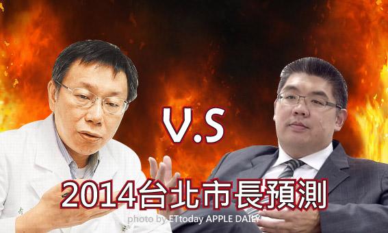 【粉多民調】2014台北市長預測