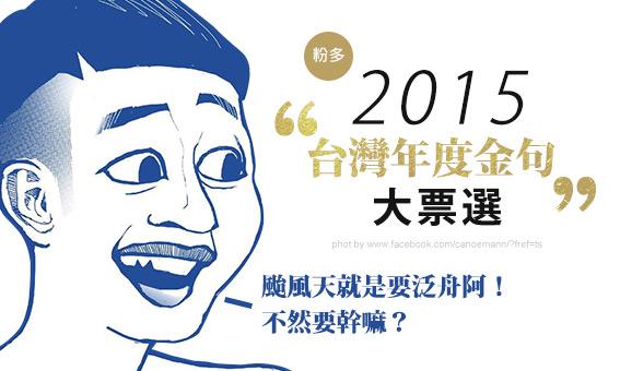 粉多 2015 台灣年度金句大票選