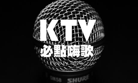 【粉多音樂:連續聽】KTV必點國語嗨歌大推薦