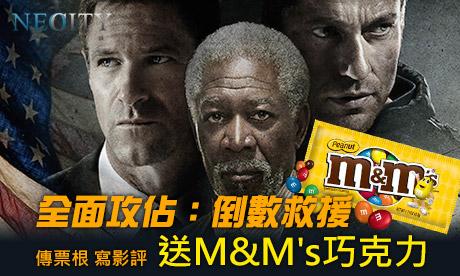 【傳票根:送M&M's巧克力】《全面攻佔:倒數救援》觀後一句話影評募集!!!