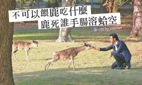 【粉多PS大神】鹿死誰手大搜查