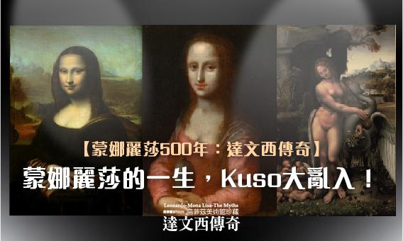 【蒙娜麗莎500年:達文西傳奇】蒙娜麗莎的一生,Kuso大亂入!