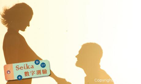 【Seika-數字占卜】該‧‧‧告白嗎?單身限定