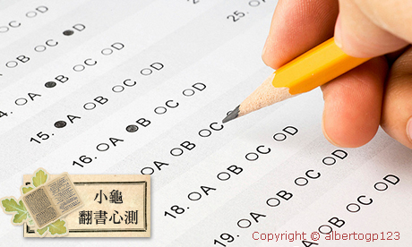【小龜-翻書心測】考試會錄取嗎?