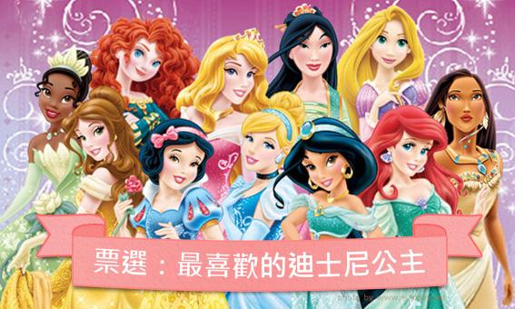 【粉多票選】最喜歡的迪士尼公主