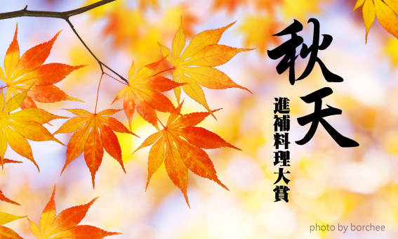 【粉多開伙趣】秋天進補料理大賞