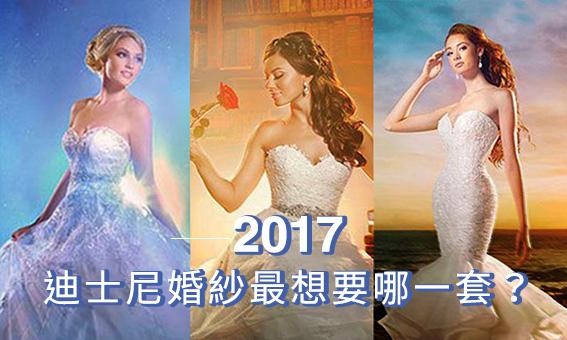 2017迪士尼婚紗登場,你最想要哪一套?