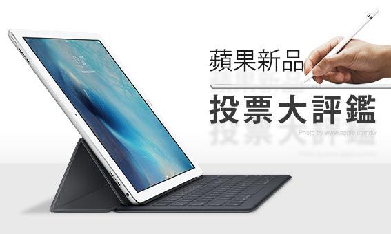 蘋果新品投票大評鑑