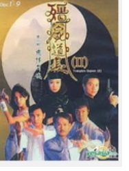 【粉多電影院】經典華語殭屍片大回顧 To Ivy