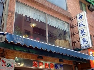 【粉多尾牙】第二屆-尾牙餐廳大推薦 Hui Ming