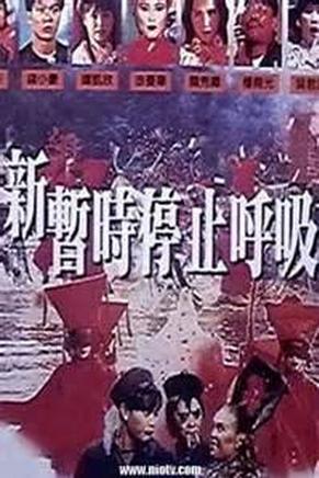 【粉多電影院】經典華語殭屍片大回顧 雅文郭