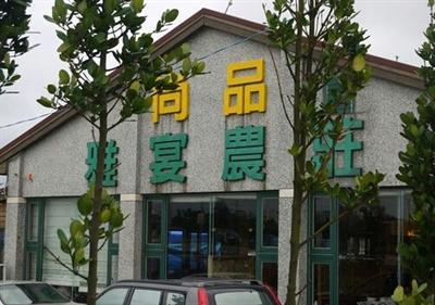 【粉多尾牙】第二屆-尾牙餐廳大推薦 Sharon Yu