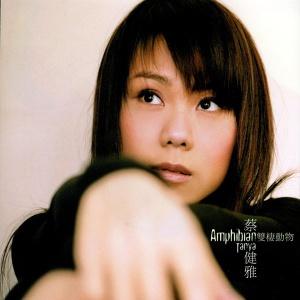 【粉多KTV】失戀的那首-蔡健雅 Shiung Guo
