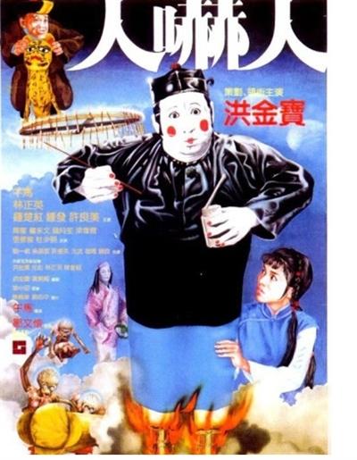 【粉多電影院】經典華語殭屍片大回顧 Lin Grand