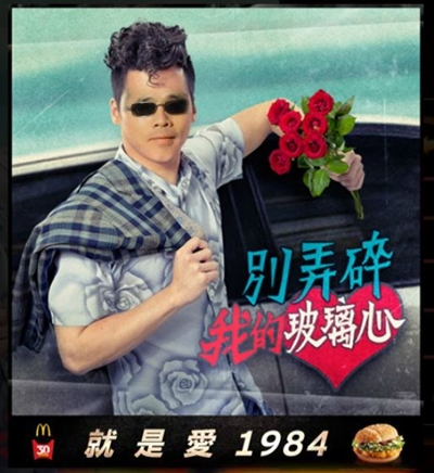 【粉多復古派對】Let's go back to 1984!!! Wiser Cheng