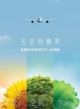 天空的微笑 長榮航空全新波音787