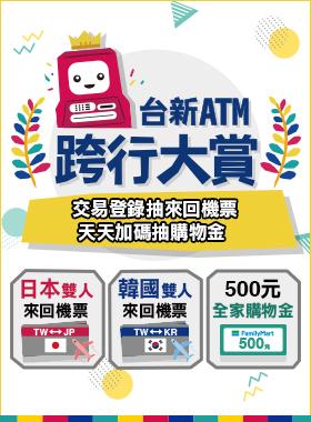 台新ATM 跨行大賞