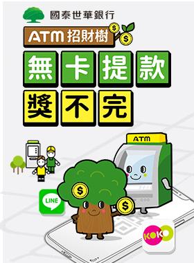 ATM招財樹 無卡提款獎不完