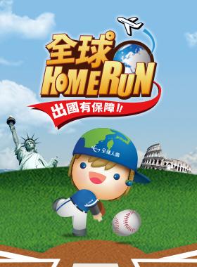 全球home run